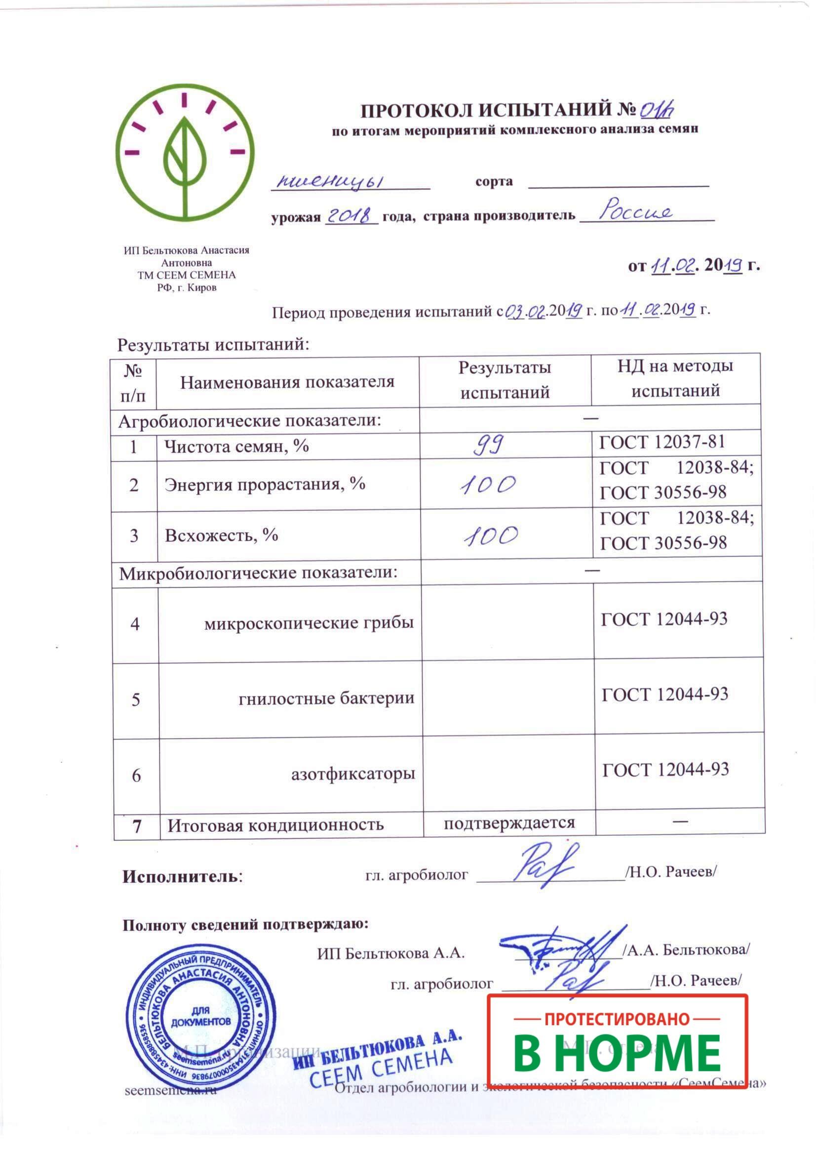 ПРОТОКОЛ ИСПЫТАНИЙ СЕМЯН ПШЕНИЦЫ №01/п